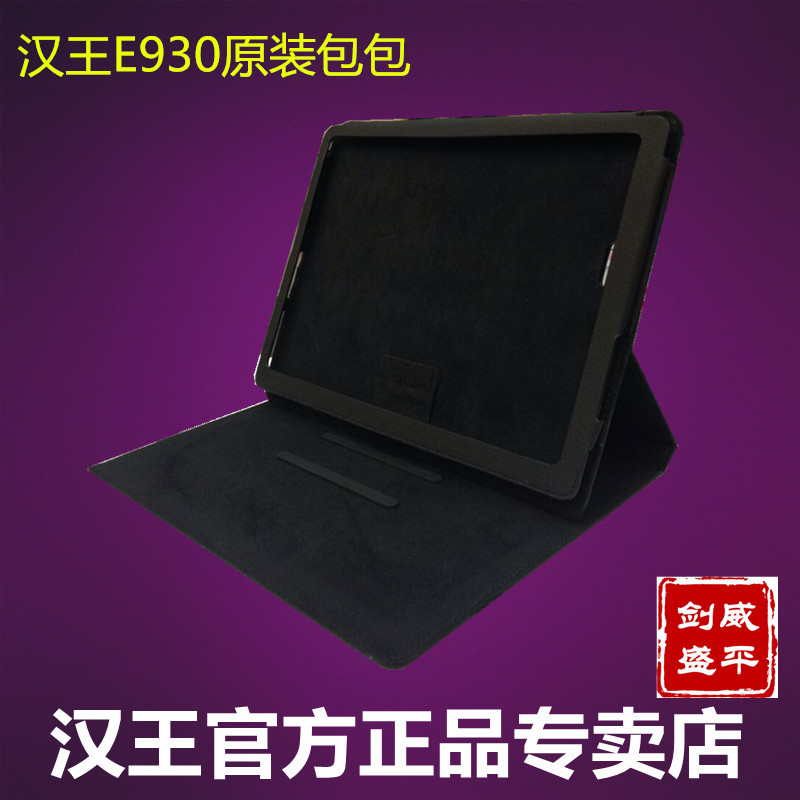 Hanwang electronic paper book e930 holster electronic paper book hanwang electronic paper book reader original leather holster protective sleeve