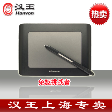 Hanwang hanwang pen drive free challenger free drive plug and play wireless tablet tablet elderly