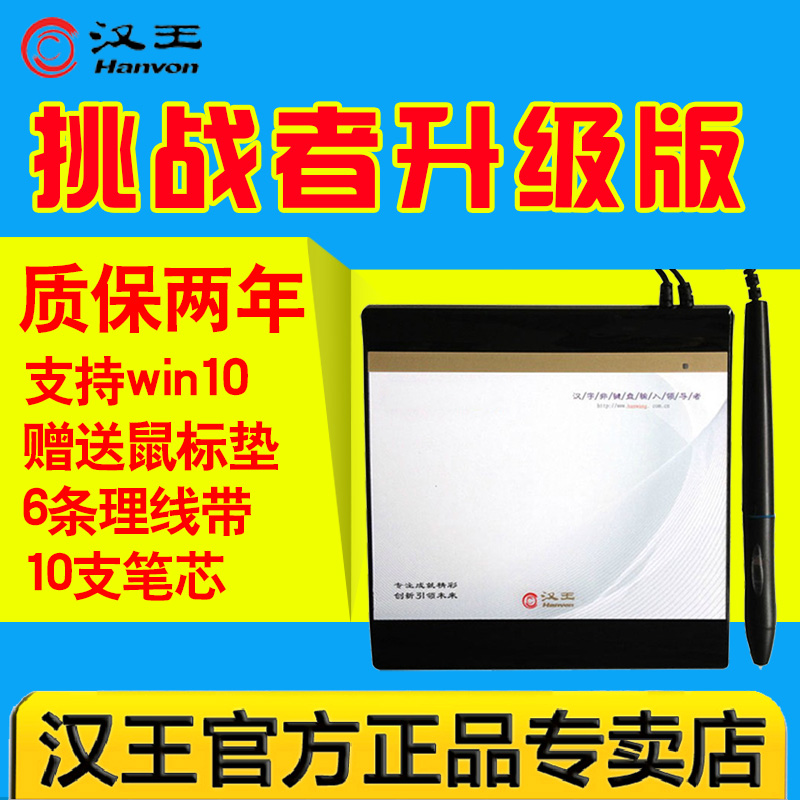 Hanwang hanwang tablet challenger challenger pick it stylus pen tablet computer tablet handwriting elderly