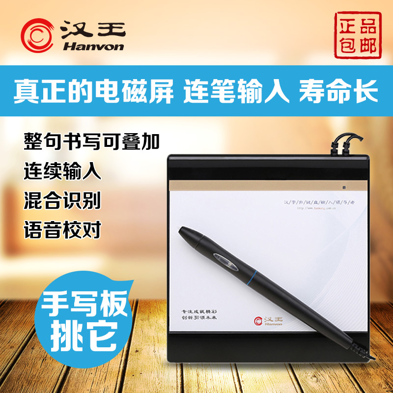 Hanwang tablet challenger + pick it elderly tablet computer tablet input panel intelligent input keyboard tablet drawing board