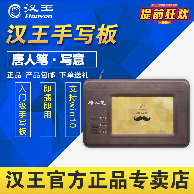 Hanwang tablet freehand avoid flooding large screen tablet tablet elderly intelligent computer tablet support win10 system