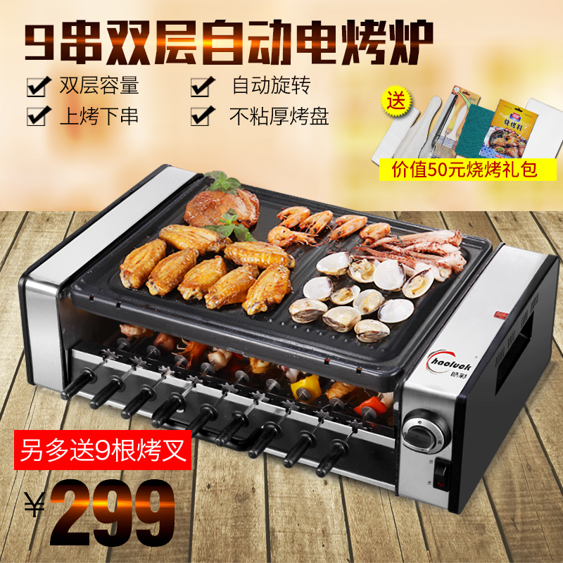 Hao color double electric oven smokeless barbecue machine household electric hotplate barbecue grill pan autorotation grill skewer machine