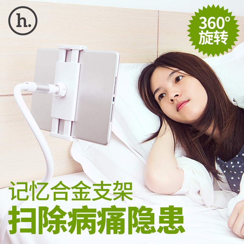 Hao cool apple ipad tablet phone holder lazy bedside computer desktop pad common to see electricity depending on the clip