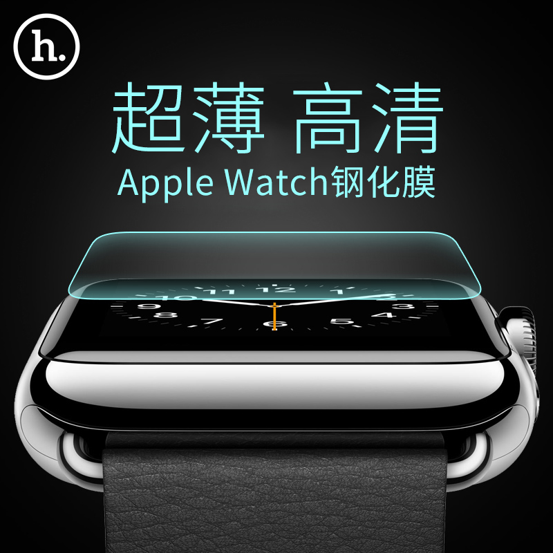 Hao cool apple toughened glass film film apple watch iwatch watch 38mm tempered glass membrane film scratch popular brands