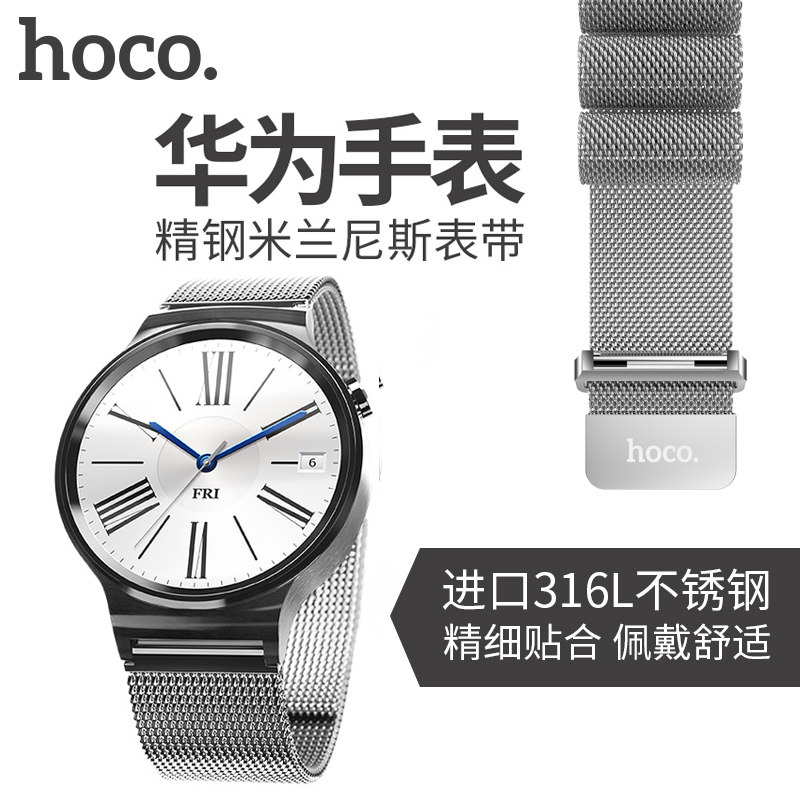 Hao cool huawei huawei smart watch watch watch strap leather strap metal milanese stainless steel