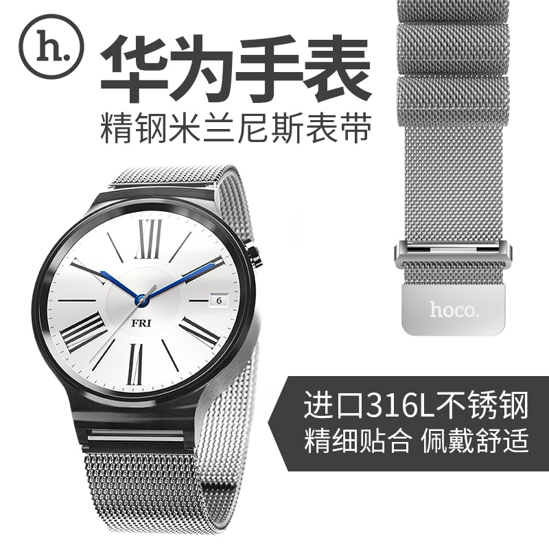 Hao cool huawei huawei smart watches steel watch strap wristband reticularis watch bracelet milan