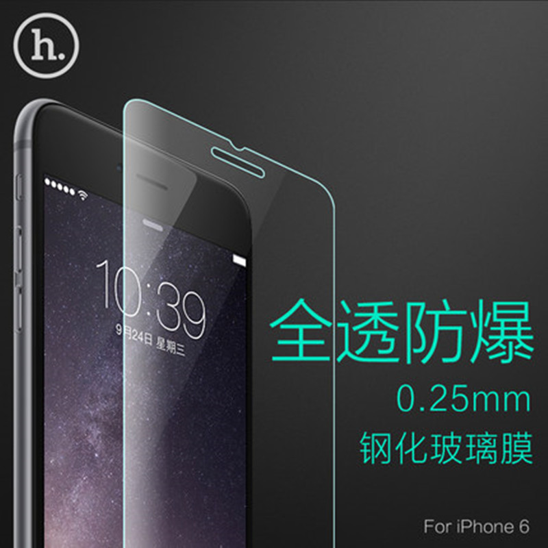 Hao cool iphone6 plus toughened glass film film apple iphone6s phone toughened glass film film film scratch film