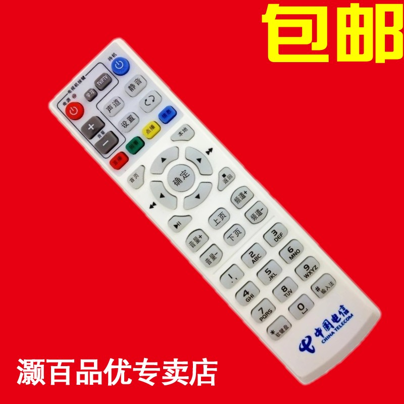 Hao hundred unicom dedicated music as tv cloud video super clean ip stb remote control letv-c21