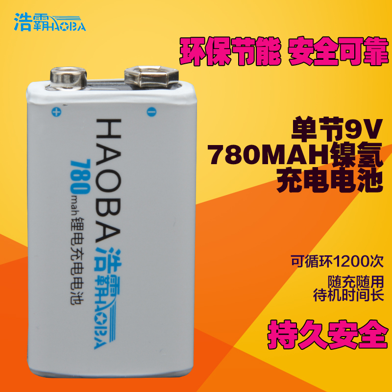 Hao pa v 9v500ma rechargeable battery 6f229v battery genuine high capacity lithium battery rechargeable batteries multimeter