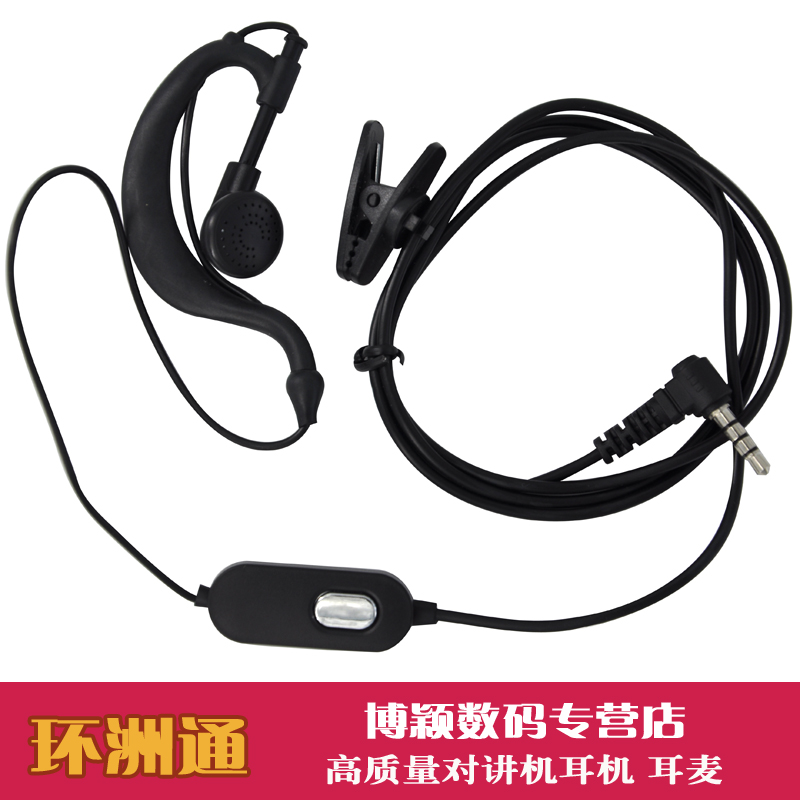 Haplopore y head talkie headset headset thick lines resistant to pull quan sheng informed y head hole universal headset