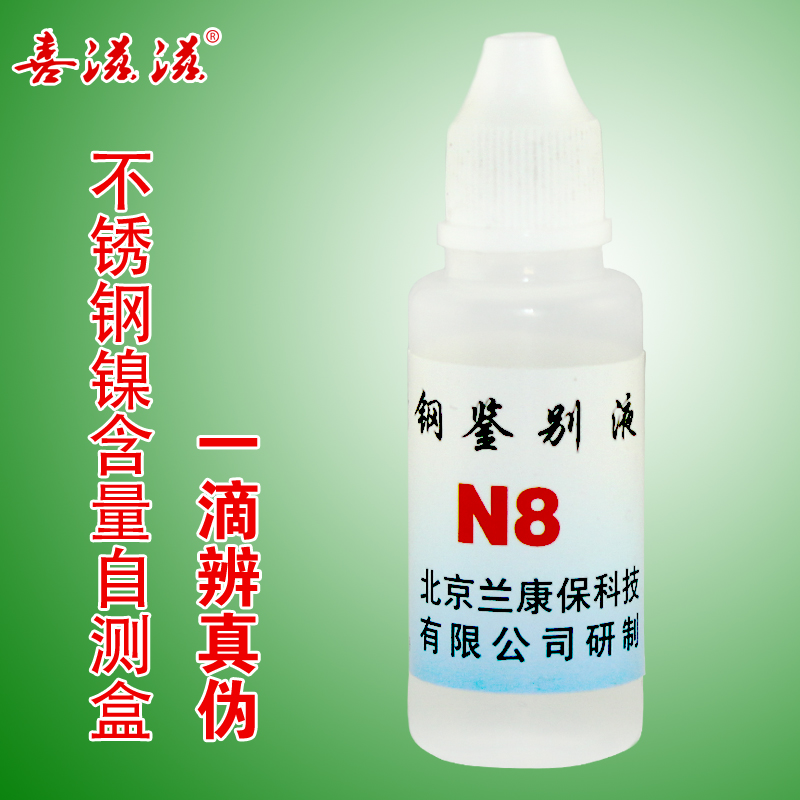 Happily married 304 stainless steel nickel n8 test agent stainless detect liquid syrup energized determination of liquid steel Type