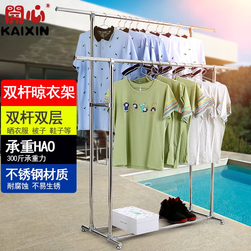 Happy double rod racks thick stainless steel tube aluminum alloy fittings for indoor and outdoor balcony drying rack clothes shop