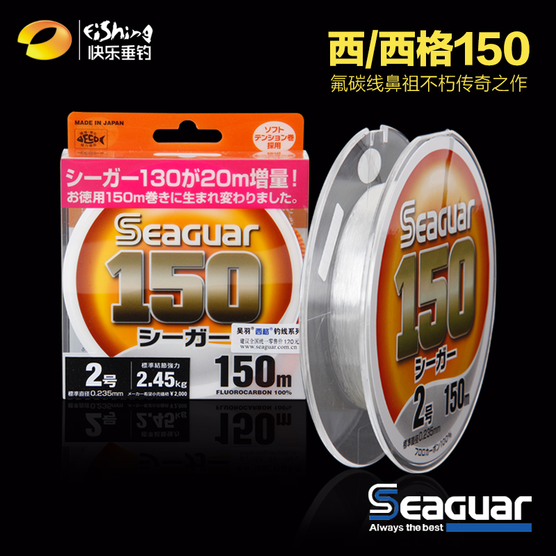Happy fishing seeger fluorocarbon fishing line fishing line imported 150 dyke rock fishing lures fishing line pole line special z