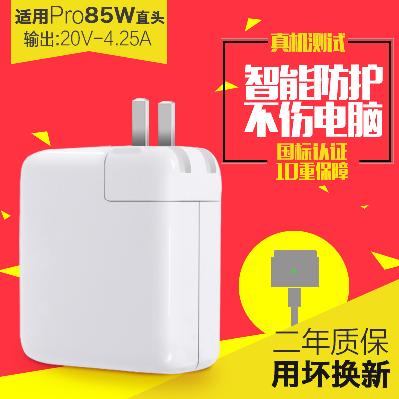 Happy home applicable apple macbook pro a1398 laptop computer charger power adapter cable 20 v 4.25A