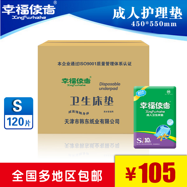 Happy messenger adult health mattress changing mat elderly nursing pads diapers s no. 10 pcs * 12 package