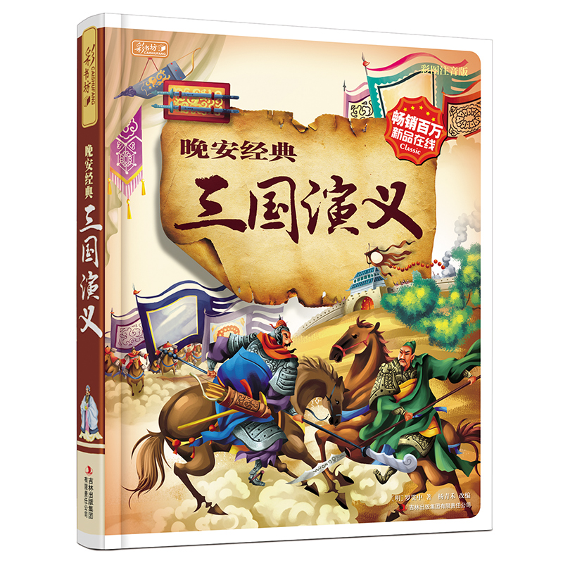 [Hardcover plastic-large format] part 16 free shipping genuine three kingdoms/goodnight classic color bookstore wallpapers Children less phonetic students extracurricular reading books four famous classical literature small said library 6-8-1012 years old