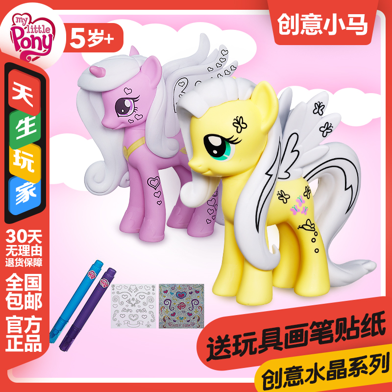 Hasbro my little pony my little pony crystal toy pony stickers pteromalid purple wyatt dough diy toys for girls