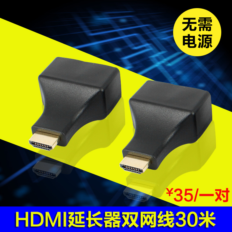 Hd 3d hdmi extender 30 m double cable transmission network extender hdmi signal amplifier
