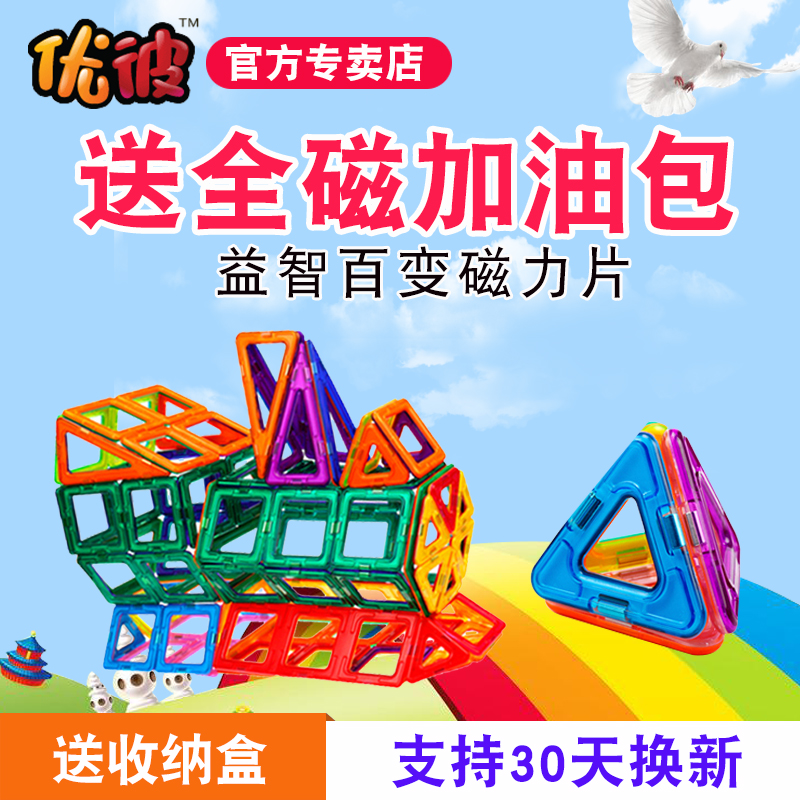 He gifted the magnetic sheet magnetic building blocks variety children's day gift 3d pulling deformation toys beneficial wisdom gifted than the magnetic 70 Chip