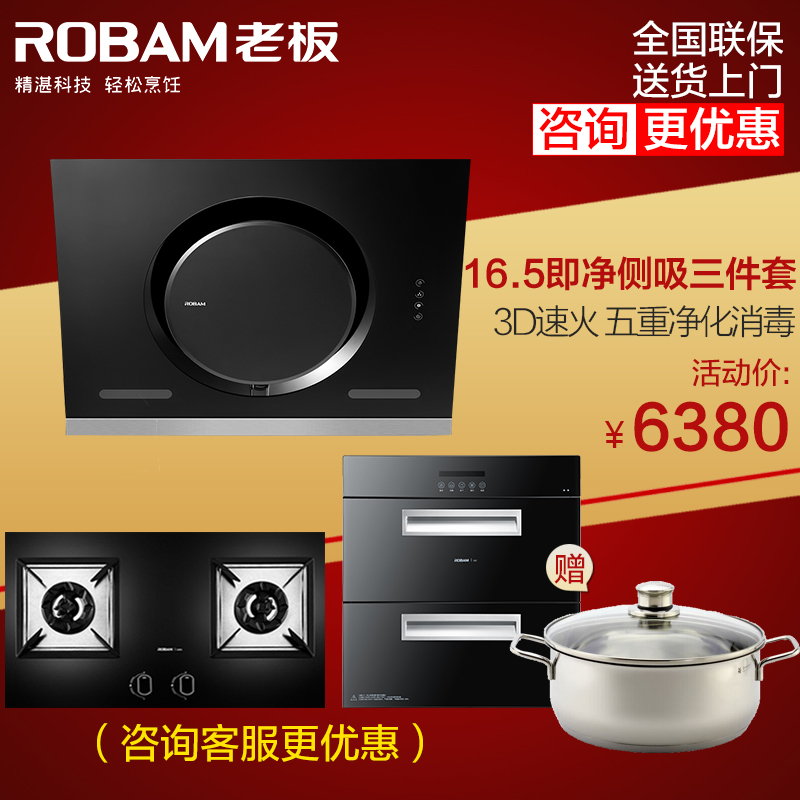 [Headquarters] robam/boss 26A5 + 58B5 + 717 hood gas stove disinfection cabinet kit