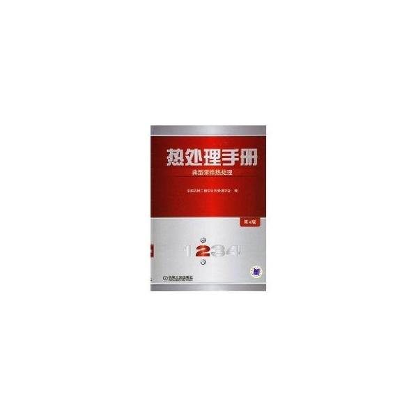 Heat treatment handbook volume 2nd typical parts heat treatment (4th edition) technology xinhua bookstore genuine selling books chart Wenxuan network heat treatment manual (volume 2nd)-typical parts heat treatment (hardcover)