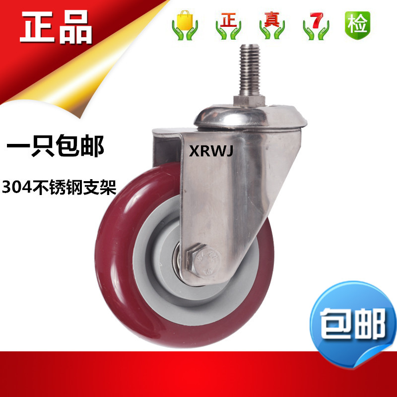 Heavy duty caster wheel screw, 4 inch 304 stainless steel casters, rust round stainless steel wheel steering Round