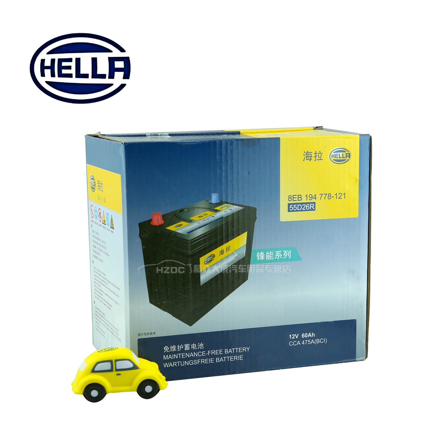 Hella hella front can series maintenance-free battery 55d26r battery 121 wall ha jephthah h3