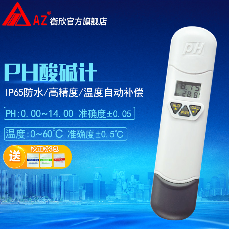 Heng xin AZ8682 high precision ph meter ph tester ph value ph meter water quality testing pen pen ph meter