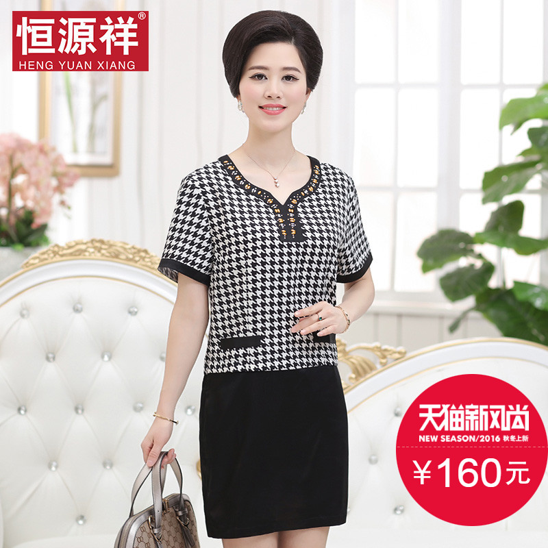 Heng yuan xiang houndstooth dress child leave two middle-aged middle-aged mother dress summer ol ladies diamond suit