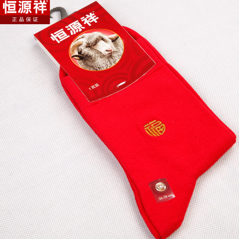 Heng yuan xiang men's socks hongfu wedding wedding large red socks red socks natal stepped villain socks bottoming socks