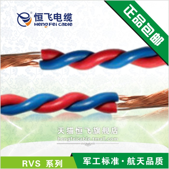 Hengfei cable nh-rvs2 * 0.5/0.75/1/1.5/2.5 fire flower lamp cord wire twisted pair cable