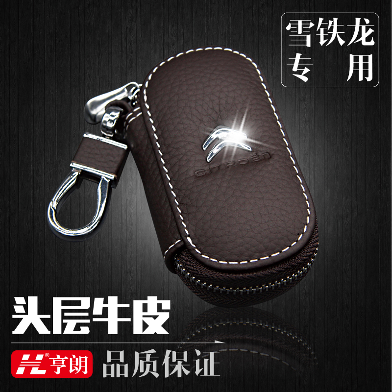 Henglang automotive leather key cases key sets dedicated c3-xr c4l c5 citroen elysee new sega