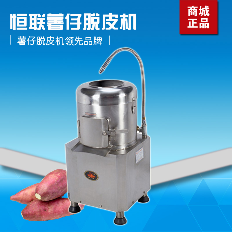 Henglian PP15A potato 15 kg commercial potato peeling machine peeling machine large sweet potato potato peeling machine