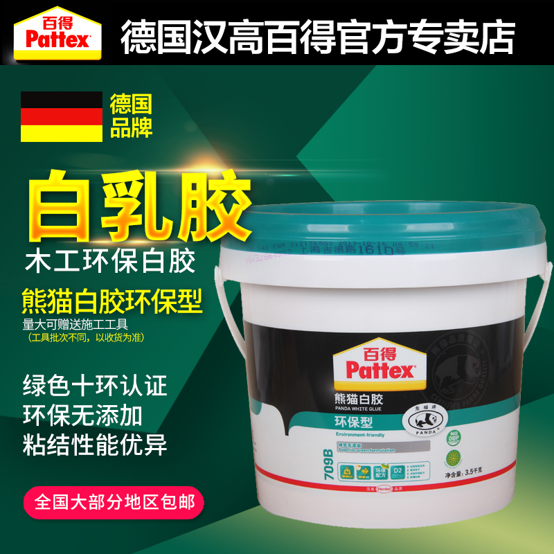 Henkel decker panda white plastic environmentally friendly handmade woodworking 709b highly viscous white latex 3.5 kg