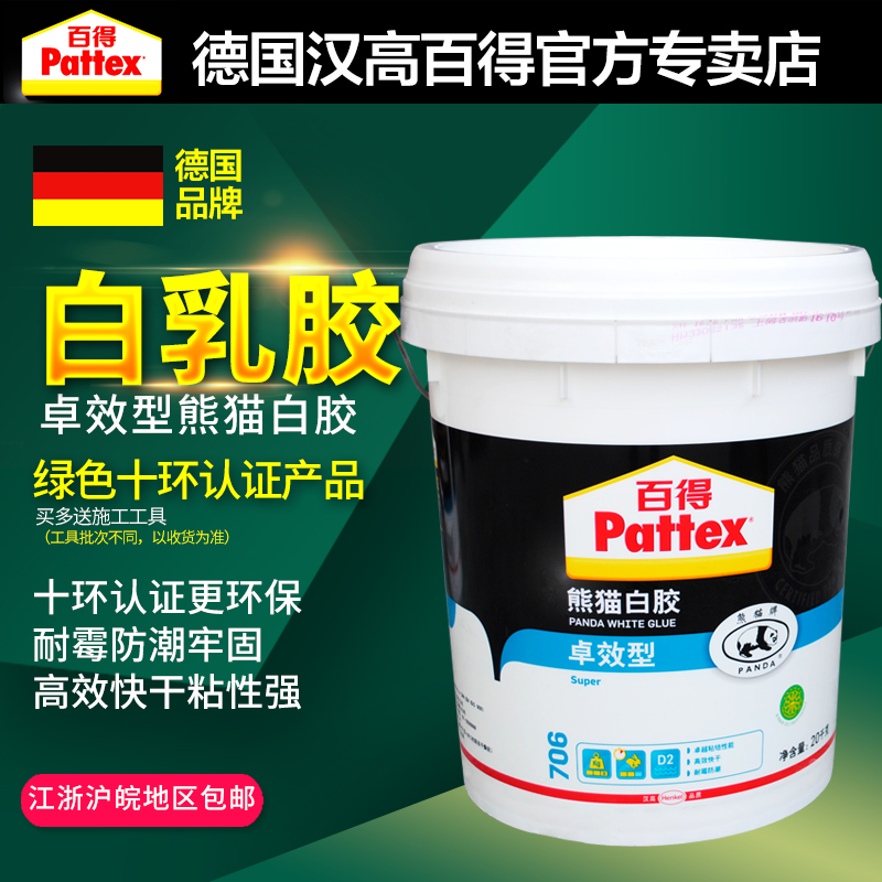 Henkel decker panda white plastic zhuo type of environmentally friendly wood glue white glue white latex 20 kg 706 authentic