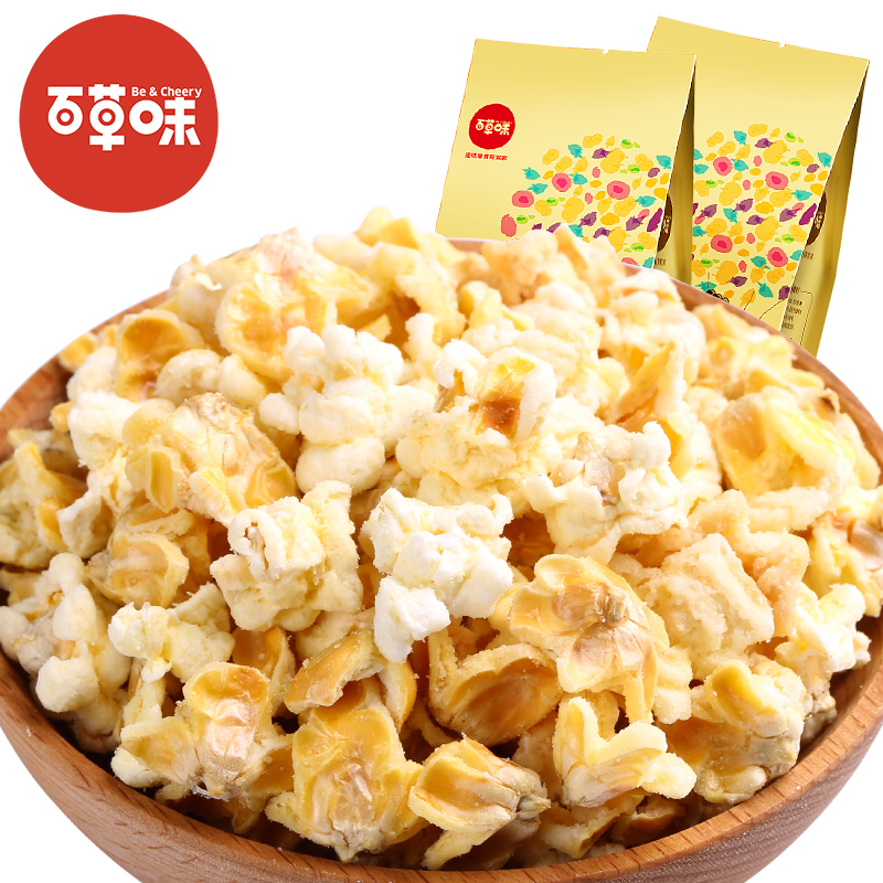 Herbs flavor] [gold beans corn beans 130g * 5 bags of bags of milk cream flavor popcorn snack
