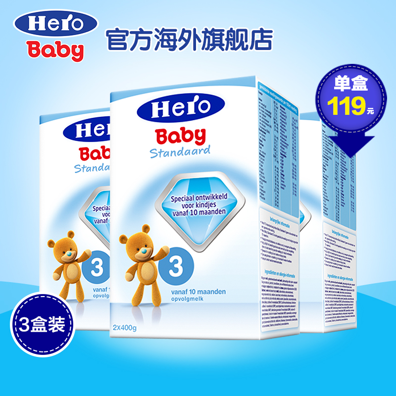 Hero baby native dutch imported infant baby milk powder 3 three sections of infant formula milk powder segment * 3 box