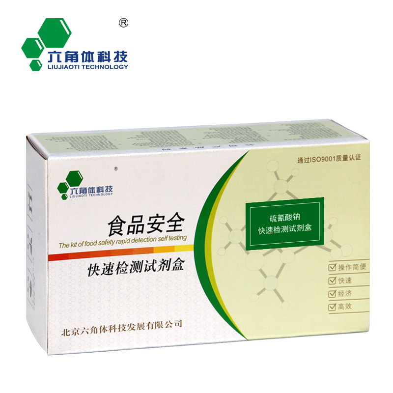 Hexagonal body of food safety testing milk 、 feed and feed ingredients rhodanate natrium detection reagent box 50 times