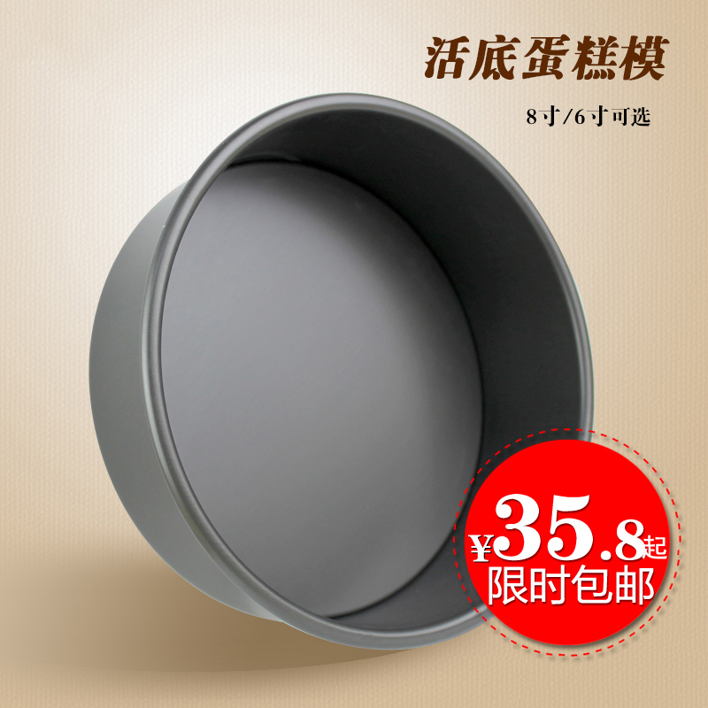 Hi baking 6 inch 8 inch thick black nonstick live bottom cake baking mold hard round baking tools Easy stripping