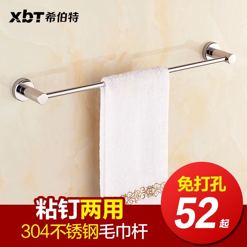 Hibbert 304 stainless steel towel bar single lever bathroom towel bar bathroom hardware accessories