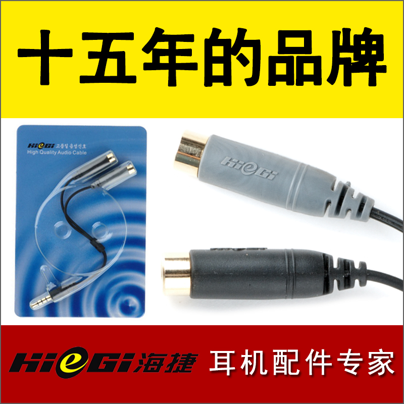 Hiegi sea mcnair ibm lenovo thinkpad headset computer microphone headset combo interface adapter cable 2 in 1