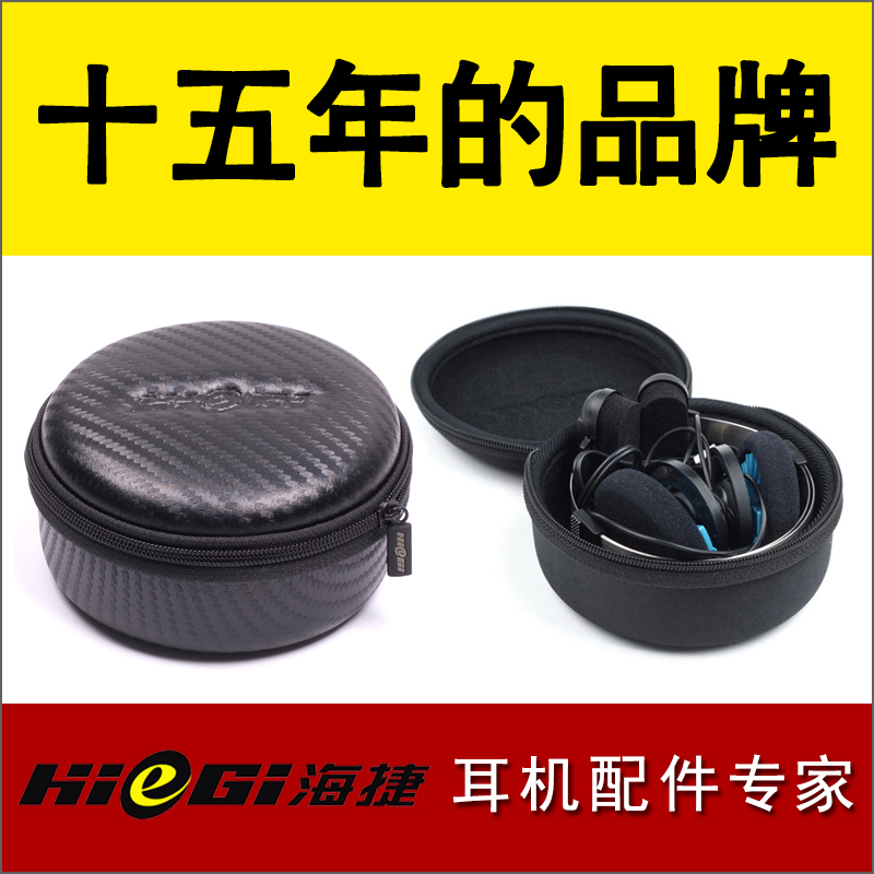 Hiegi sea mcnair suitable gaussian koss porta pro pp pack headphone headphone headphone box storage box