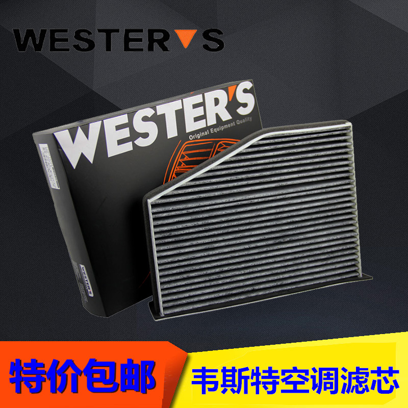High 6 magotan sagitar touran tiguan new passat cc octavia hao rui speed to send q3 pentium b30 teng air filter Gretl