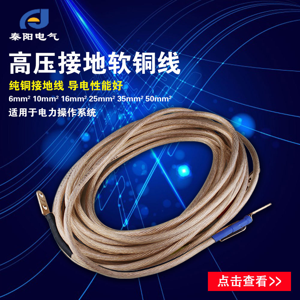 China Power Ground Wire Shopping Guide At Copper Conductor Electric Get Quotations High And Low Voltage 25 Square 10 Soft Grounding 16
