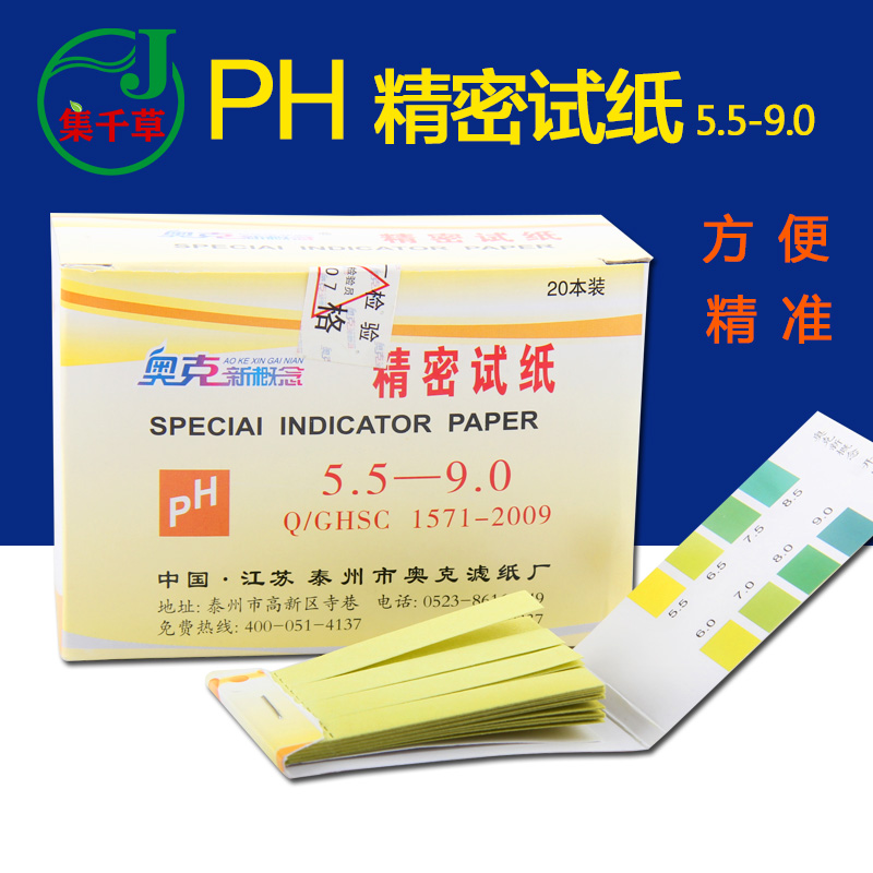 High precision aquarium fish tank ph ph test strips to check the ph of the water quality detection test 1 with a swatch