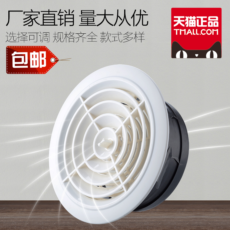 High profit margin air system outlet circular rotating adjustable air vents 150 central air exhaust port shipping