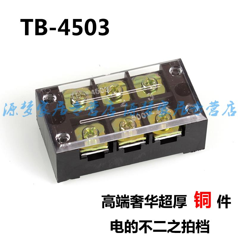 High quality copper terminals tb-4503 terminal block/board (current 45a 3 position)