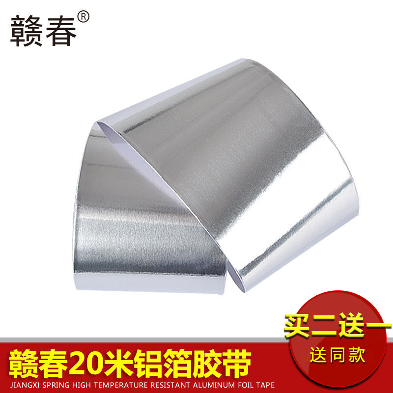 High temperature aluminum foil tape sealed waterproof tape pipe fumes confidential seal foil tape tape trap补锅