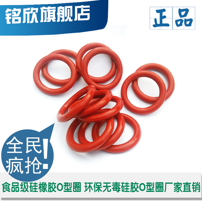 High temperature silicone o ring seals the outside diameter of 23/24/25/26/27/28/29/30/31/32/33/34*3.1