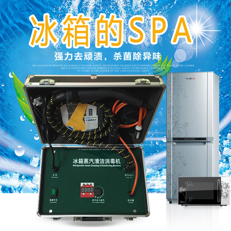 High temperature steam cleaning machine multipurpose refrigerator washing machine steam washing machine refrigerator temperature steam cleaning and disinfection